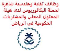 وظائف تقنية وهندسية شاغرة لحملة البكالوريوس لدى هيئة المحتوى المحلي والمشتريات الحكومية في الرياض تعلن هيئة المحتوى المحلي والمشتريات الحكومية, عن توفر وظائف تقنية وهندسية شاغرة لحملة البكالوريوس, للعمل لديها في الرياض وذلك للوظائف التالية: 1- أخصائي أول مراقبة الأمن السيبراني (Cybersecurity Monitoring Sr. Specialist): المؤهل العلمي: بكالوريوس في تقنية المعلومات، علوم الحاسب أو تخصص ذي صلة الخبرة: أربع سنوات على الأقل من العمل في المجال للتـقـدم إلى الوظـيـفـة اضـغـط عـلـى الـرابـط هـنـا 2- مدير مشاريع أول (Sr. Project Manager): المؤهل العلمي: بكالوريوس في الهندسة، إدارة الأعمال أو مجال ذي صلة الخبرة: ست سنوات على الأقل من العمل في المجال للتـقـدم إلى الوظـيـفـة اضـغـط عـلـى الـرابـط هـنـا        اشترك الآن في قناتنا على تليجرام     أنشئ سيرتك الذاتية     شاهد أيضاً: وظائف شاغرة للعمل عن بعد في السعودية     شاهد أيضاً وظائف الرياض   وظائف جدة    وظائف الدمام      وظائف شركات    وظائف إدارية                           لمشاهدة المزيد من الوظائف قم بالعودة إلى الصفحة الرئيسية قم أيضاً بالاطّلاع على المزيد من الوظائف مهندسين وتقنيين   محاسبة وإدارة أعمال وتسويق   التعليم والبرامج التعليمية   كافة التخصصات الطبية   محامون وقضاة ومستشارون قانونيون   مبرمجو كمبيوتر وجرافيك ورسامون   موظفين وإداريين   فنيي حرف وعمال     شاهد يومياً عبر موقعنا وظائف حكومية وظائف السعودية اليوم وظائف السعودية للنساء وظائف السعودية 2020 وظائف كوم وظائف اليوم وظائف في السعودية للاجانب وظائف السعودية لغير السعوديين وظائف في السعودية اليوم وظائف في السعودية جدة فرص عمل في السعودية للنساء أفضل موقع توظيف في السعودية مدير مشتريات مطلوب مترجم وظائف حراس أمن بدون تأمينات الراتب 3600 ريال وظائف مترجمين العربية للعود توظيف وظائف العربية للعود العربية للعود وظائف محاسب يبحث عن عمل مطلوب محامي وظائف عبدالصمد القرشي مطلوب مساح البنك السعودي للاستثمار توظيف وظائف حراس امن بدون تأمينات الراتب 3600 ريال مطلوب مهندس معماري صندوق الاستثمارات العامة وظائف دوام جزئي جرير وظائف حراس امن براتب 8000 وظائف صندوق الاستثمارات العامة ارامكو روان للحفر صندوق الاستثمارات العامة توظيف وظائف مكتبة جرير وظائف مكتبة جرير للنس