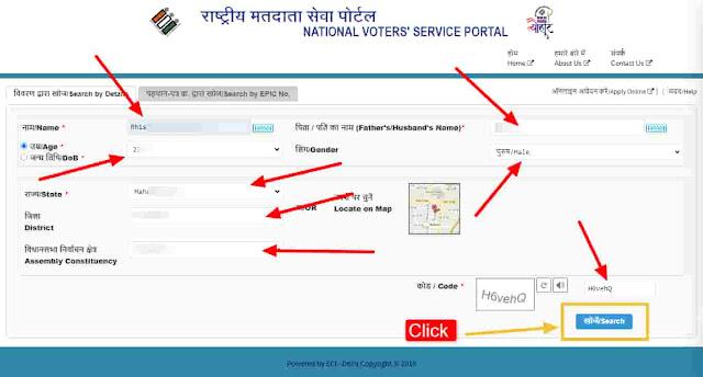 Voter List Me Apna Nam Kaise Dekhe