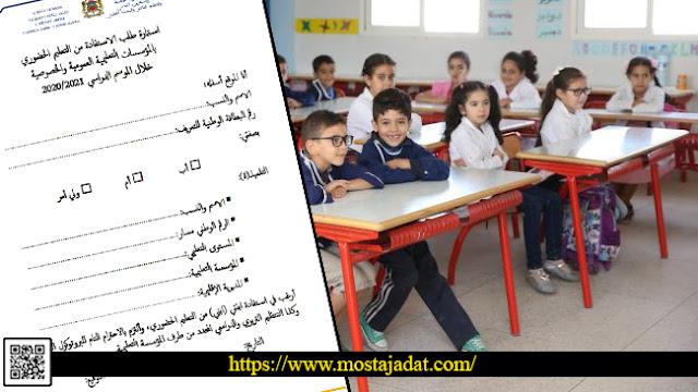 """الوزارة في ورطة... إقبال كبير للآباء والأمهات بمدينة """"موبوءة"""" على تسجيل أبنائهم في لائحة التعليم الحضوري!"""