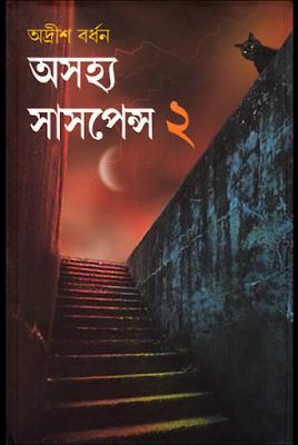 Asajhya Suspense 02 by Adrish Bardhan (pdfbengalibooks.blogspot.com)