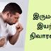இருமலுக்கு இயற்கை நிவாரணம் | Home Remedies