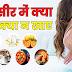 बवासीर में क्या खाना चाहिए और क्या नहीं खाना चाहिए | What To Eat And What Not To Eat In Piles In Hindi