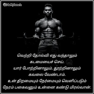 Motivation tamil quote