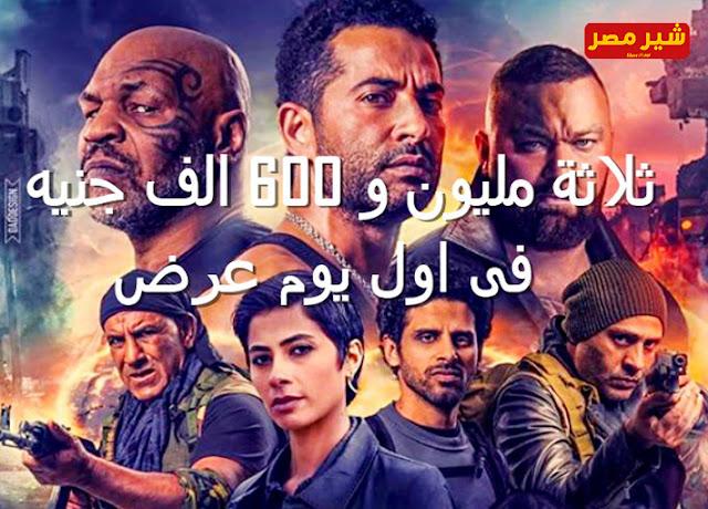 حملة فرعون | ايراد حملة فرعون فى اول عرض - اول ايام عيد الفطر 2019