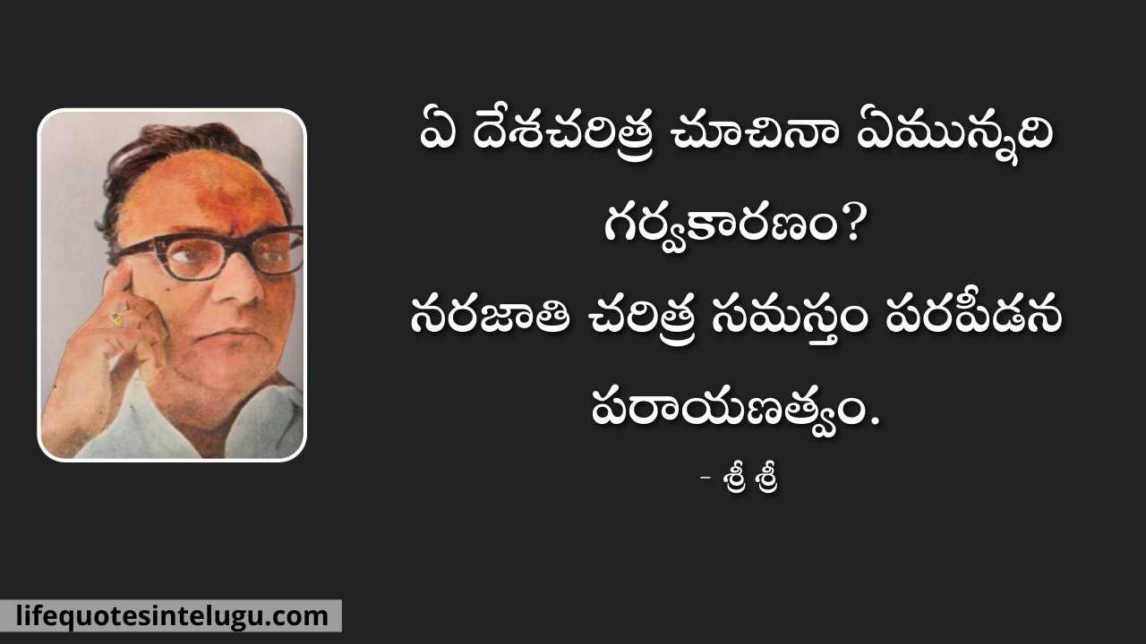 Sri-Sri-Quotes-In-Telugu- e desha charitra chusina emmunnadi
