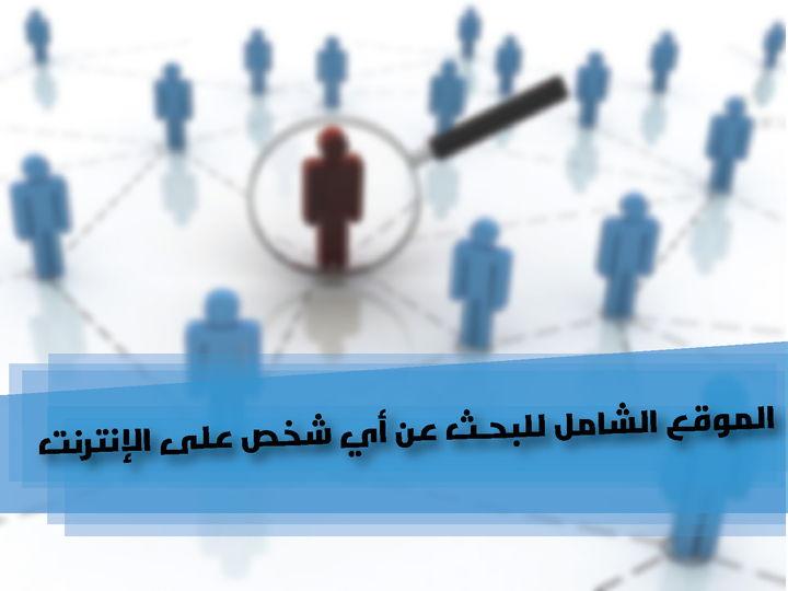 الموقع الشامل للبحث عن أي شخص على الإنترنت بسهولة مدخل