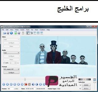 تحميل عملاق التعديل علي الفيديو avidemux 2019: تحميل برنامج التعديل علي الفيديو