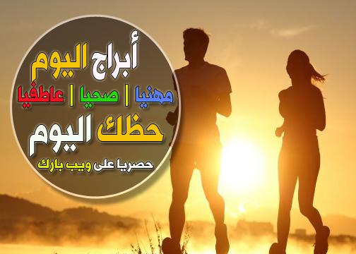 حظك اليوم السبت 13/2/2021 Abraj | الابراج اليوم السبت 13-2-2021 | توقعات الأبراج السبت 13 شباط/ فبراير 2021