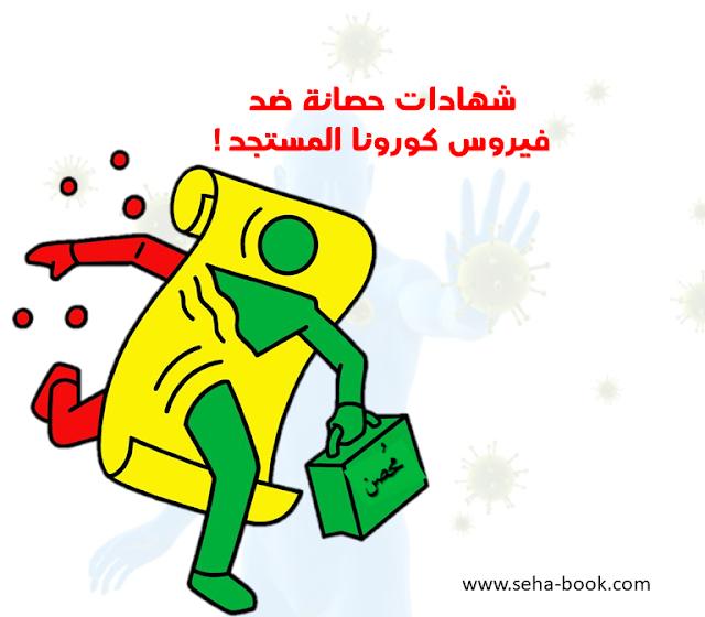 شهادات حصانة ضد فيروس كورونا المستجد !