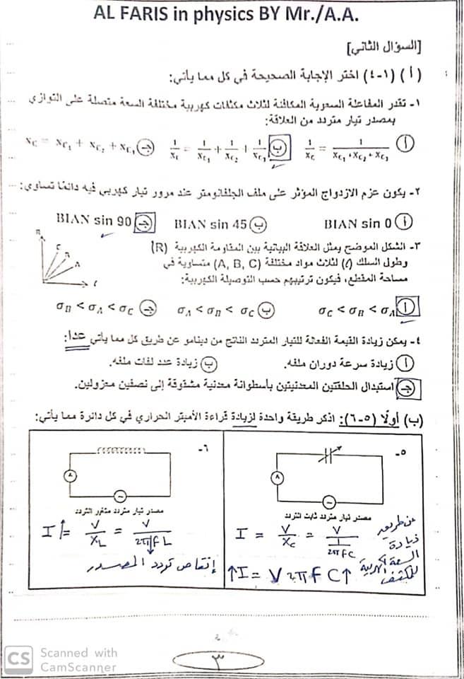 إجابة امتحان الفيزياء للثانوية الأزهرية 2019 3