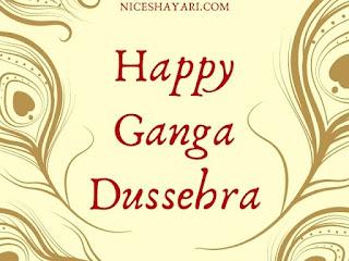 Happy ganga dussehra image
