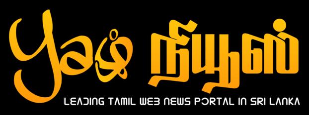 Yazh News - யாழ் நியூஸ்