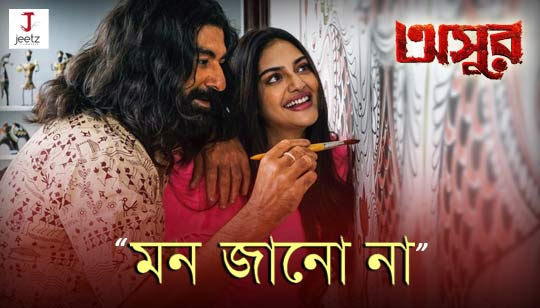 Mon Janona from Asur Bengali Movie