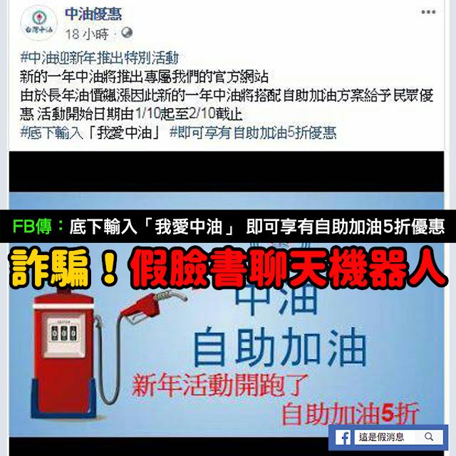 中油 自助加油 5折 詐騙 Facebook 臉書 聊天機器人 LINE