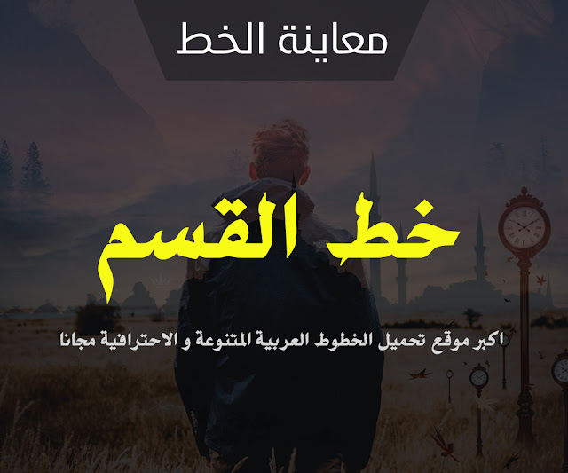تحميل خط القسم - Al Qassam