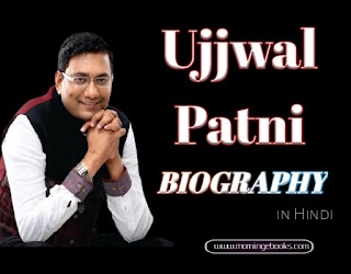 Ujjwal Patni Biography in Hindi