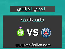 نتيجة مباراة باريس سان جيرمان وسانت إيتيان اليوم الموافق 2021/04/18 في الدوري الفرنسي