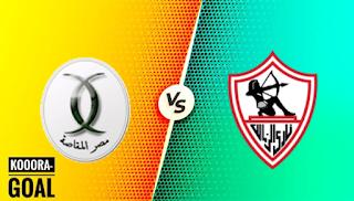 مشاهدة مباراة الزمالك ومصر المقاصة بث مباشر كورة جول اليوم 28-06-2021 في الدوري المصري