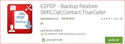 Kisi Mobile Number Ki Call Detail Kaise Nikale