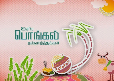 Pongal Greetings Messages