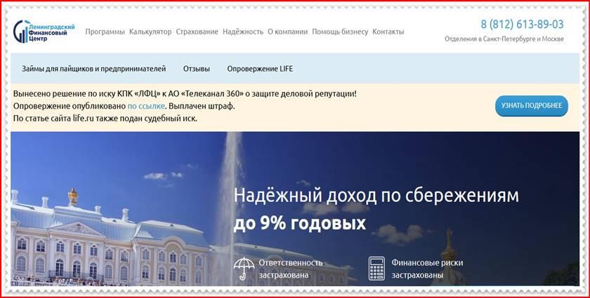 Мошеннический сайт lenfincentr.ru – Отзывы, развод, платит или лохотрон? Мошенники