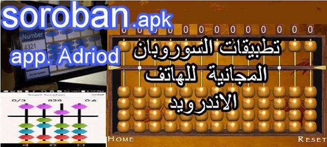 تحميل تطبيق السوروبان للهاتف الذكي اندرويد-telecharger Simple Soroban pour andriod-apk