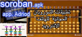تحميل تطبيقات السوروبان المجانية للهاتف الذكي اندرويد بلاي ستور -telecharger Simple Soroban pour andriod--apkgoogle play store