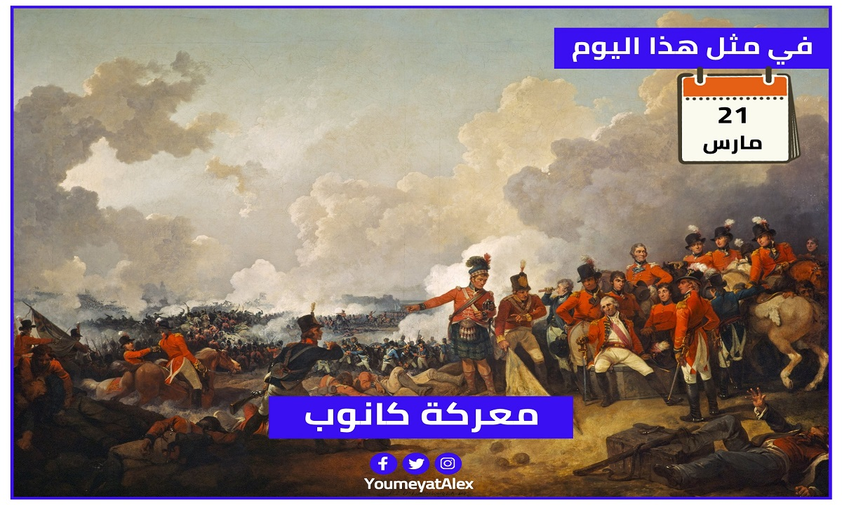 معركة كانوب بين بريطانيا وفرنسا على سواحل الإسكندرية