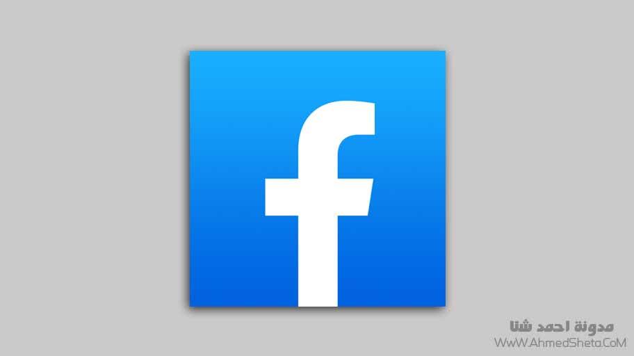 تنزيل تطبيق فيس بوك للأندرويد أحدث إصدار 2020