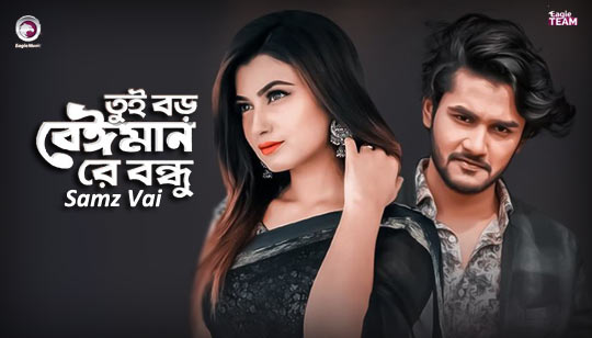 "Tui Boro Beiman Re Bondhu Lyrics by Samz Vai : Tui Boro Beiman Lyrics in Bengali:) Tui Boro Beiman Re Bondhu Song Is Sung by Samz Vai Bengali Song. Starring: Mahin, Lamima Lam And Sayeem. Music Composed by Ankur Mahamud And Song Lyrics In Bengali Written by Samz Vai. Presenting Samz Vai song tui boro beiman re bondhu, bangla song exclusively only on eagle music's special music video channel ""Eagle music video station"". Just enjoy samz vai new song 2020 and share with your loved one's."