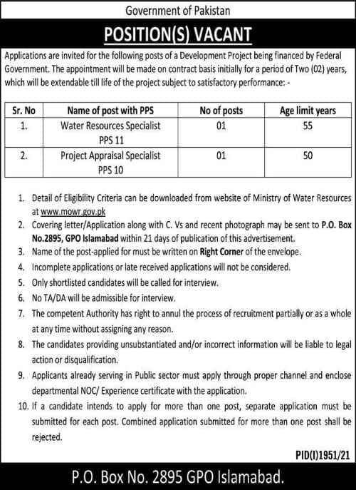 ministry of water resources jobs advertisement
