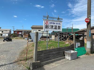 新津温泉の正面口