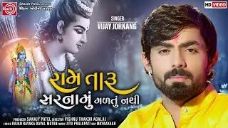 Ram-Taaru-Sarnamu-Maltu-Nathi-Vijay-Jornang-Jitu-Prajapati