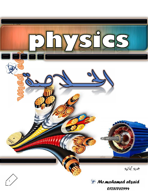 تحميل مذكرة الخلاصة فى الفيزياء للصف الثالث الثانوى 2020
