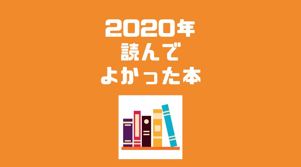 2020年 読んで良かった本3冊