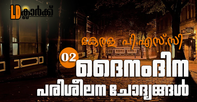 Kerala PSC LD Clerk  Daily Questions in Malayalam - 02