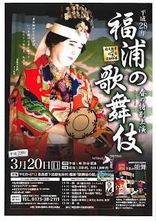 Fukuura Kabuki Spring 2016 Performance poster Sai Village 佐井村 福浦の歌舞伎 平成28年春の特別上演 ポスター