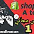 كورس الشوبيفاي مجانا من الالف الى الياء  Cours Shopify Free step by step
