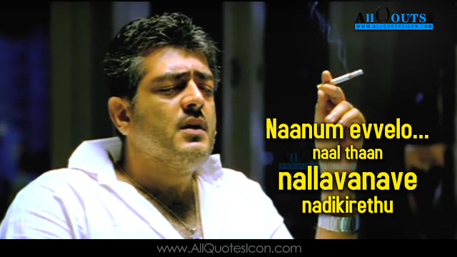 Tamil-Mankantha-Movie-Tamil-movie-Ajith-dialogues-Whatsapp-Pictures-Facebook-ImagesWishes-In-Tamil-Best-Wallpapers-Nice-HD-Pictures-Free