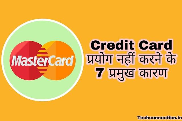 Credit Card प्रयोग नहीं करने के 7 प्रमुख कारण। techconnection