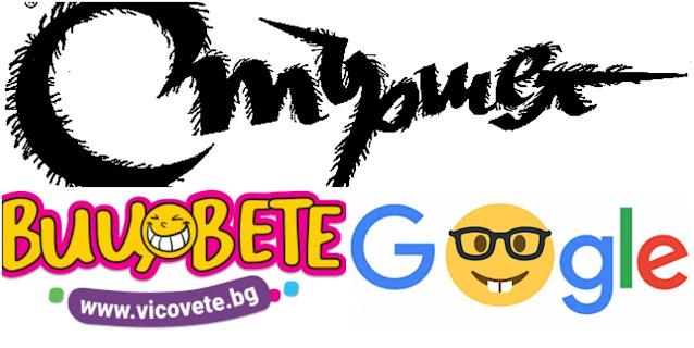 Български хумористични вестници и сайтове