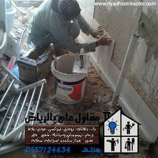 ترميم دورات مياه في الرياض