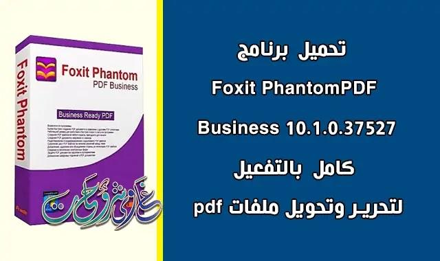 تحميل برنامج Foxit PhantomPDF Business 10.1 لتحرير وتحويل ملفات pdf بديل Adobe Acrobat