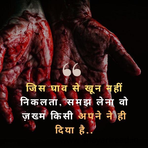New sad dard bhari shayari for boyfriend and girlfriend in Hindi