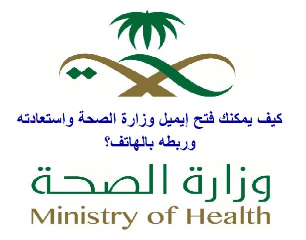 كيف يمكنك فتح ايميل وزارة الصحة واستعادته وربطه بالهاتف