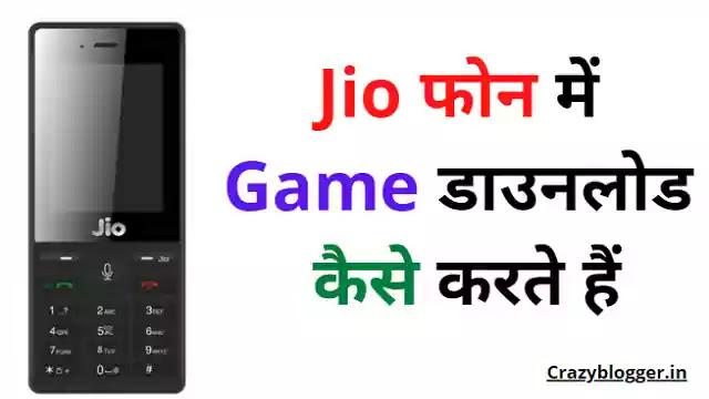 जियो फोन में गेम डाउनलोड कैसे करते हैं