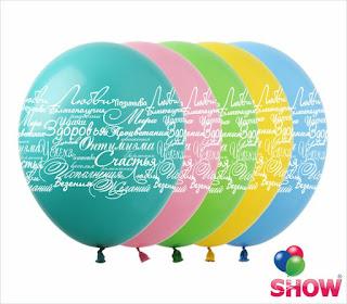 Воздушные шарики с пожеланиями
