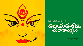 Vijayadashami wishes in Telugu. Durga puja