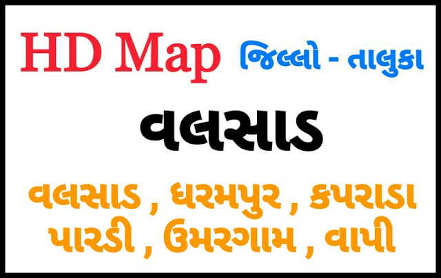 VALSAD DISTRICT MAP WITH TEHSIL (TALUKA) MAP NEW 2020 - DOWNLOAD PDF