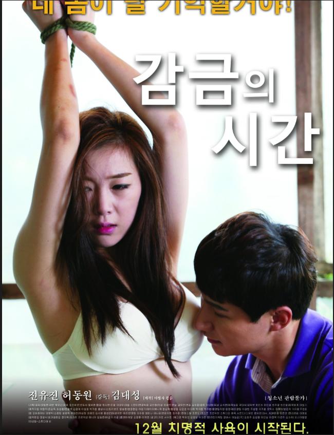 Confinement Time Full Korea Adult 18+ Movie Online